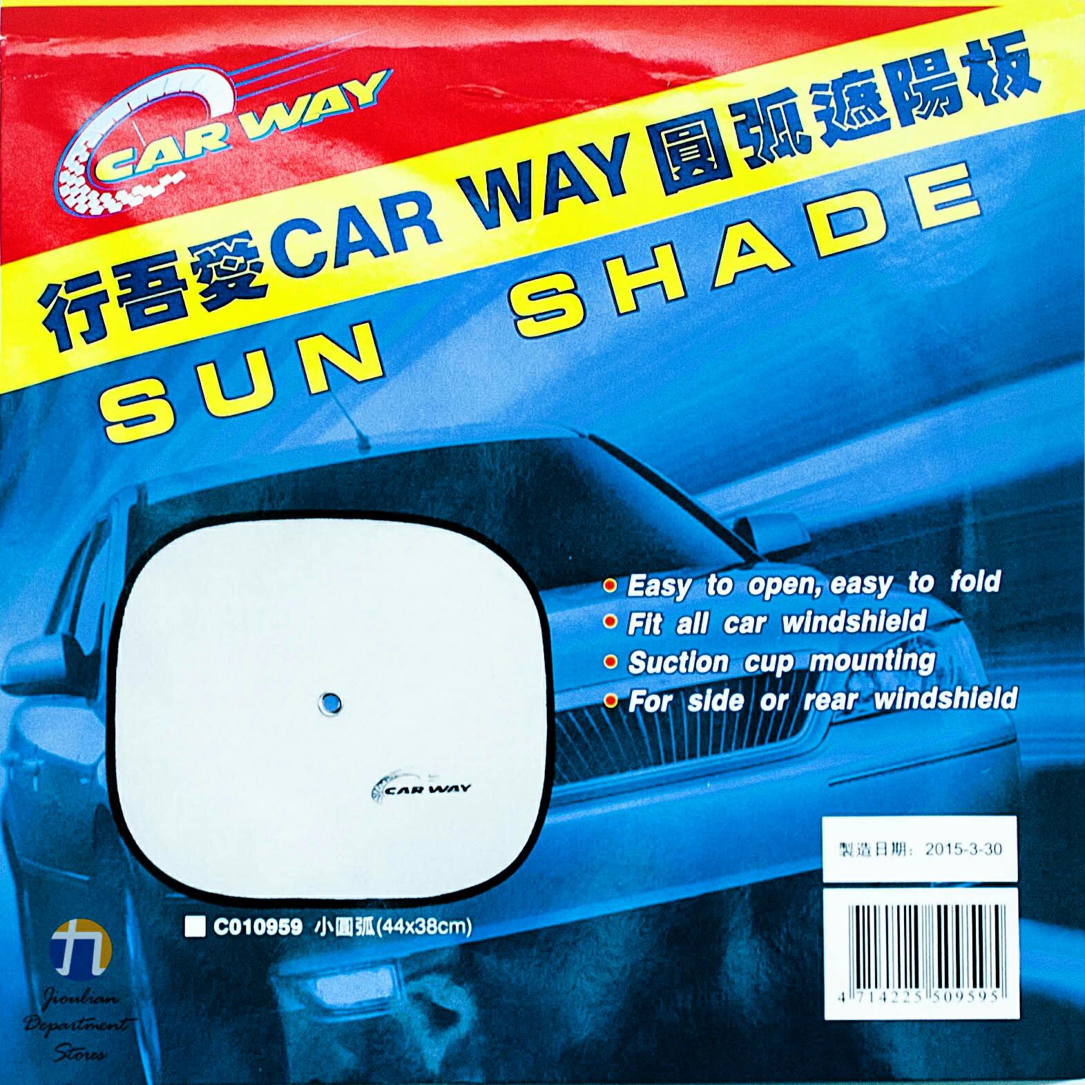 {九聯百貨} Car Way 小圓弧 遮陽板