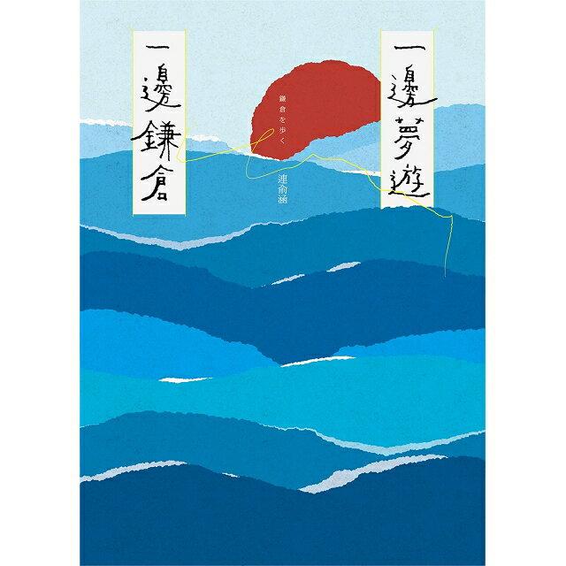 一邊夢遊,一邊鎌倉(四款封面,隨機出貨) 2