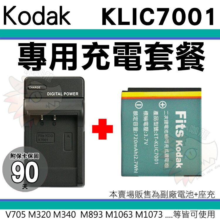 【套餐組合】 柯達 KODAK 充電套餐 KLIC-7001 KLIC7001 副廠電池 充電器 鋰電池 座充 V610 V705 M320 M340 M735 M763 M853 M863 M893..