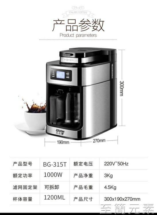 [快速出貨] 咖啡機研磨一體機磨豆現磨全自動速溶煮咖啡壺辦公室商用家用小型  七色堇 元旦 交換禮物
