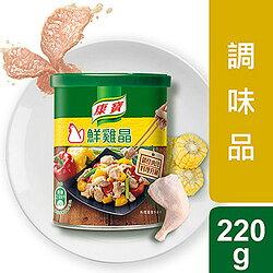 康寶鮮雞晶罐裝220G【愛買】