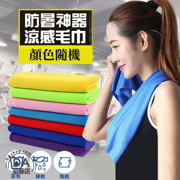 《運動用品任選兩件9折》新款 寬版 涼感巾 70*35 冰毛巾 慢跑 馬拉松 運動 降溫 顏色隨機(V50-1196)