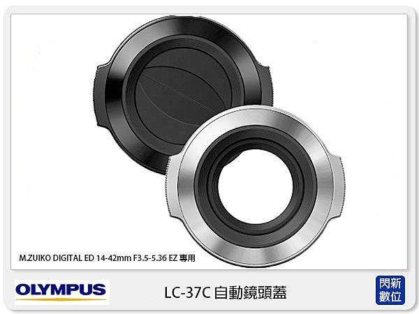 OLYMPUS LC-37C 自動開合鏡頭蓋 賓士蓋(LC37C ,ED 14-42mm鏡頭專用,元佑公司貨)