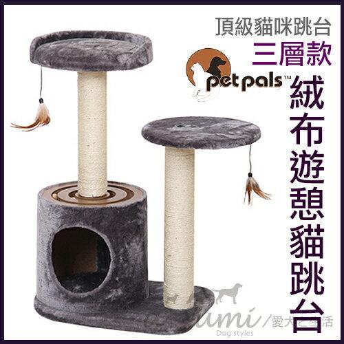 《Petpals》絨布遊憩貓跳台-3層 PP-4481 /貓抓/貓窩/貓睡窩