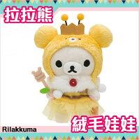 拉拉熊玩偶/娃娃/抱枕推薦到拉拉熊 絨毛玩偶 娃娃 懶妹 收穫祭 Rilakkuma SAN-X 日本正版 該該貝比日本精品 ☆就在該該貝比日本精品推薦拉拉熊玩偶/娃娃/抱枕