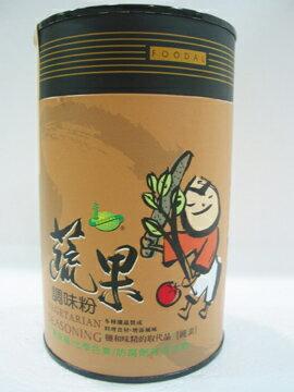 美綠地~蔬果調味粉180公克/罐 (純素)▶全館滿499免運