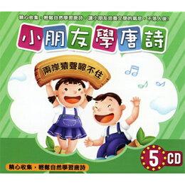 小朋友學唐詩 5CD
