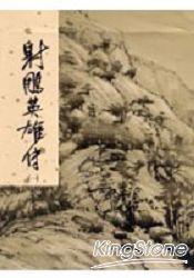 射鵰英雄傳(一)(世紀新修版)