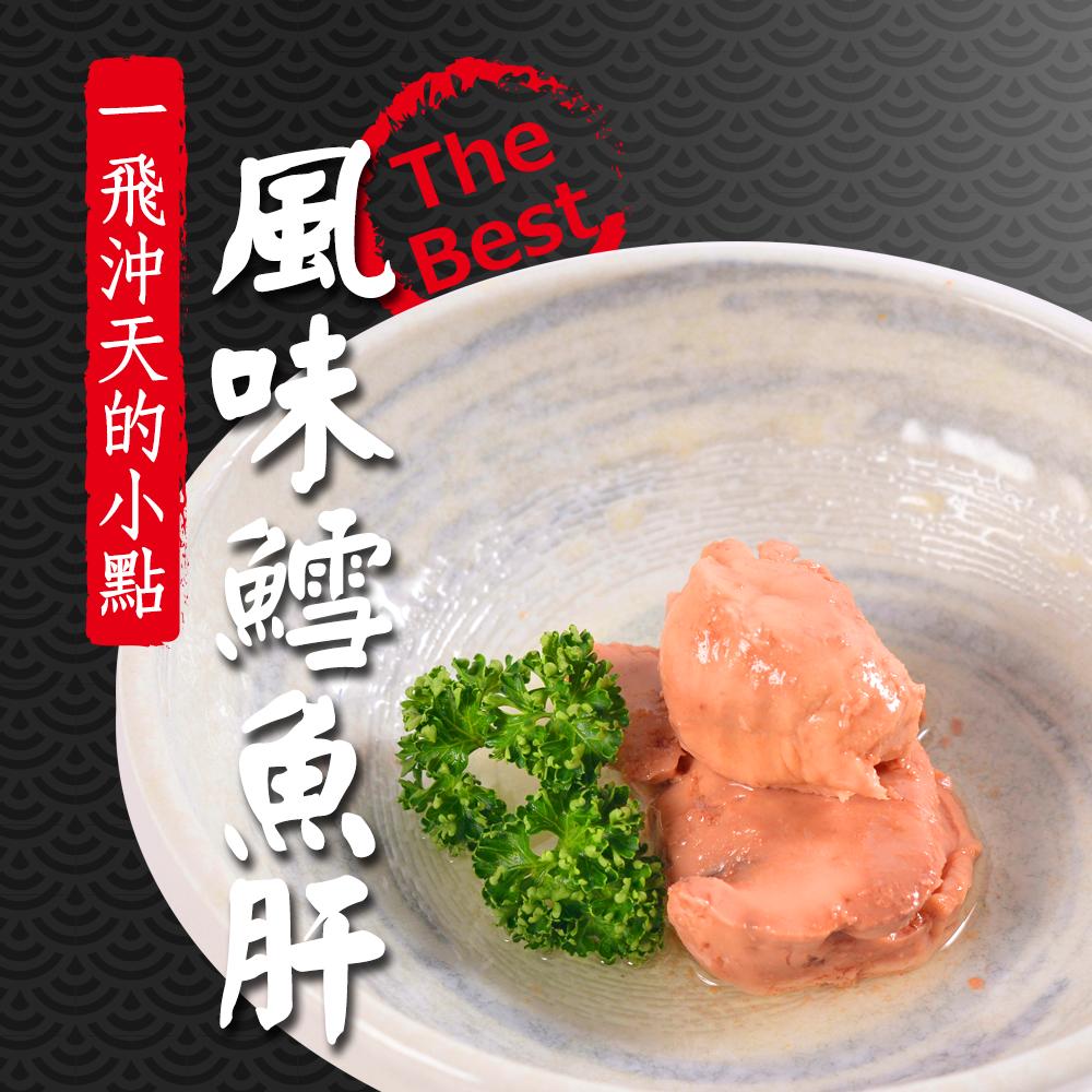 【魚多甜水產優】風味鱈魚肝 (1盒/120g)份