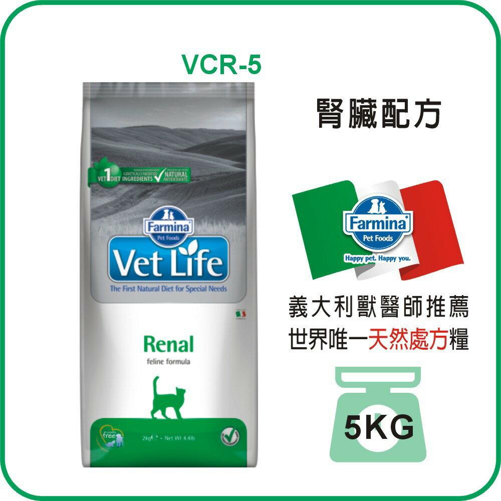 【Farmina 法米納】貓用天然處方糧-VCR-5腎臟配方5kg (VC-05050)