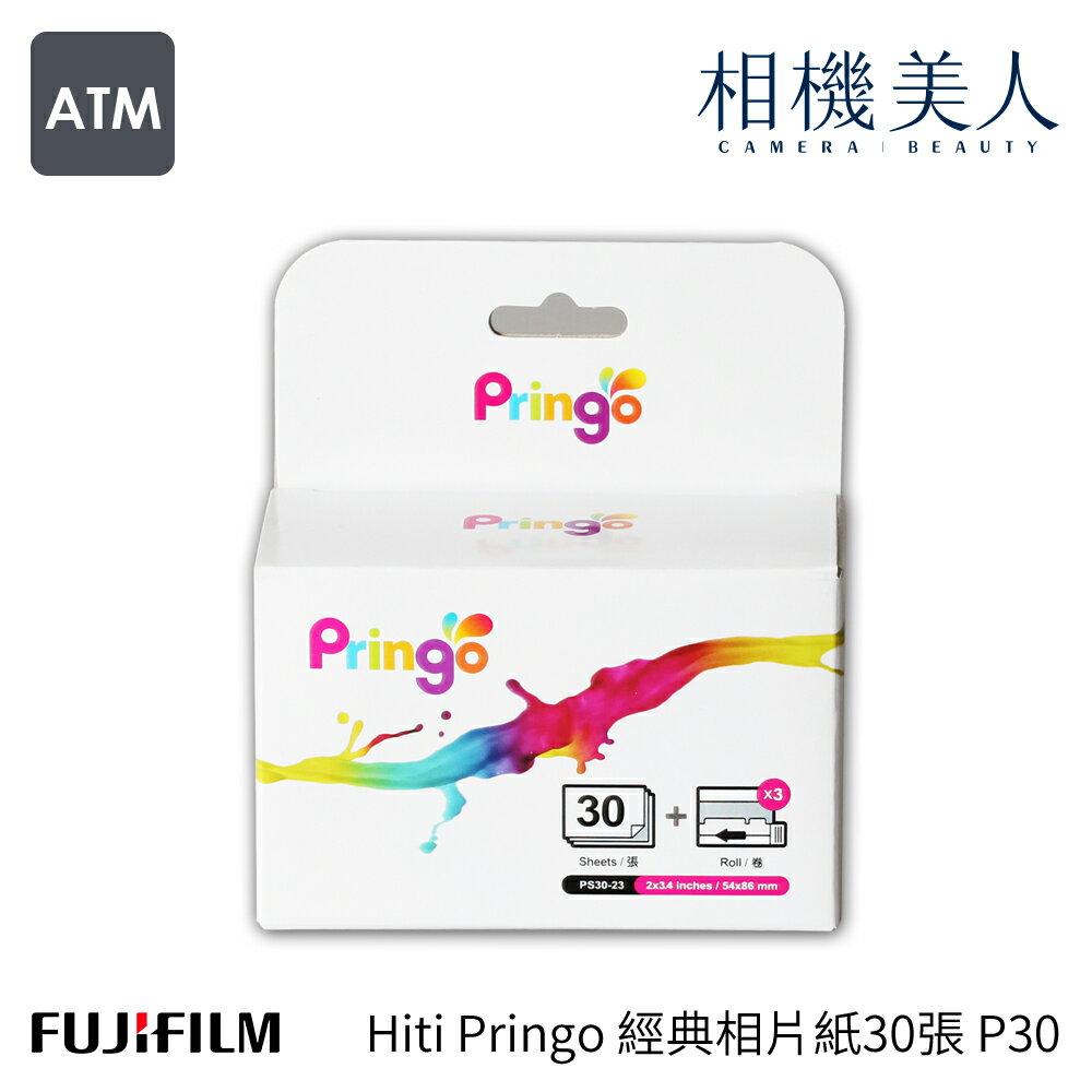 ~ 星空銀相紙~Hiti Pringo 相片紙30張 P30 30入相印紙 P231