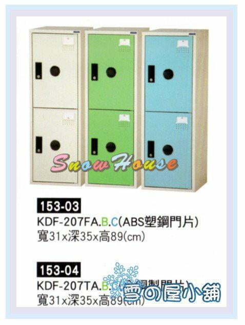 ╭☆雪之屋居家生活館☆╯AA153-03 KDF-207FA.B.C(ABS塑鋼門片)/置物櫃/保險箱/保管箱/收納櫃