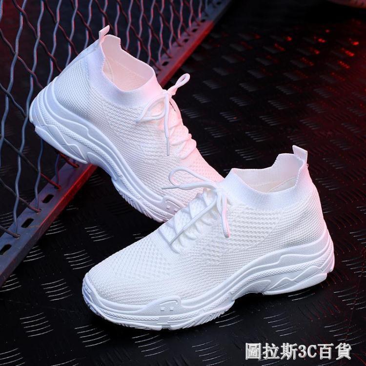 運動鞋女ins韓版百搭2021新款厚底透氣飛織學生小白鞋休閒老爹鞋 摩登生活