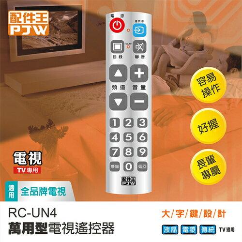 PJW大字鍵萬用電視遙控器RC~UN4~愛買~