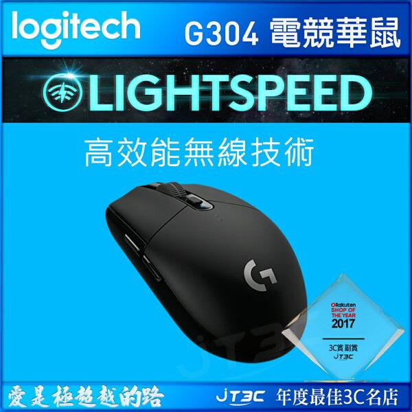 【點數最高16%】Logitech羅技G304新一代LIGHTSPEED無線遊戲電競滑鼠羅技JTEAM電競遊戲滑鼠墊