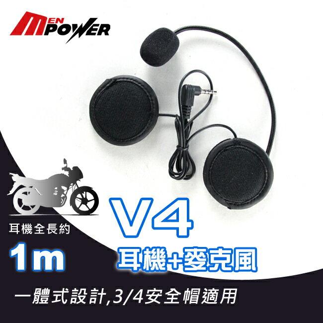 【禾笙科技】V4 InterPhone 周邊 配件系列 商品 耳機+麥克風 一體式 3/4安全帽 魔鬼氈設計 V4