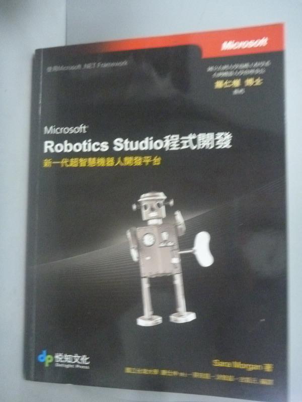 ~書寶 書T4/電腦_YIK~Microsoft Robotics Studio 程式開發