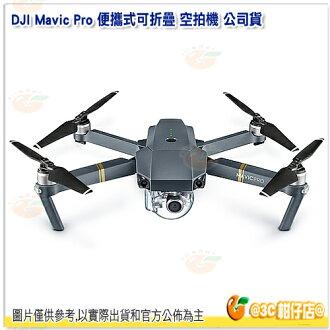 大疆 DJI Mavic Pro 便攜式可折疊 空拍機 公司貨 4K 迷你 航拍器 無人機 飛行器