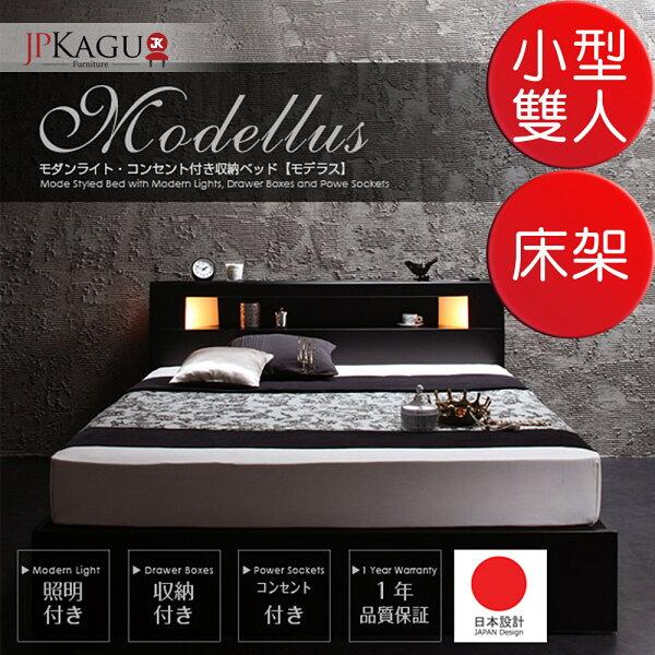 TheLife 樂生活:JPKagu附床頭燈插座可收納床架-小型雙人4尺(BK16985)