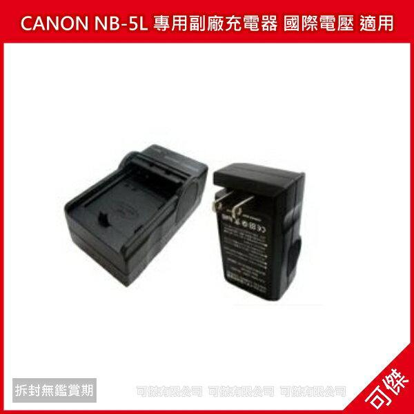 可傑  全新 CANON NB-5L 專用副廠充電器 國際電壓 適用 IXUS 860 IXUS 870 IS IXUS 980 SX220 SX230