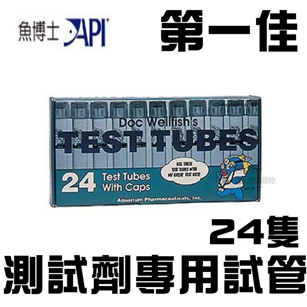 [第一佳 水族寵物]美國API魚博士 測試劑專用試管-24隻 D183