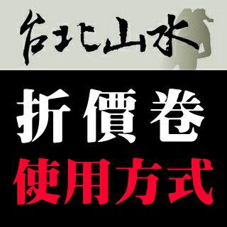 台北山水戶外休閒用品專門店 網路平台折價券使用辦法