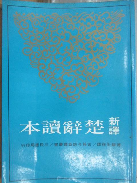 【書寶二手書T1/文學_MAM】新譯楚辭讀本