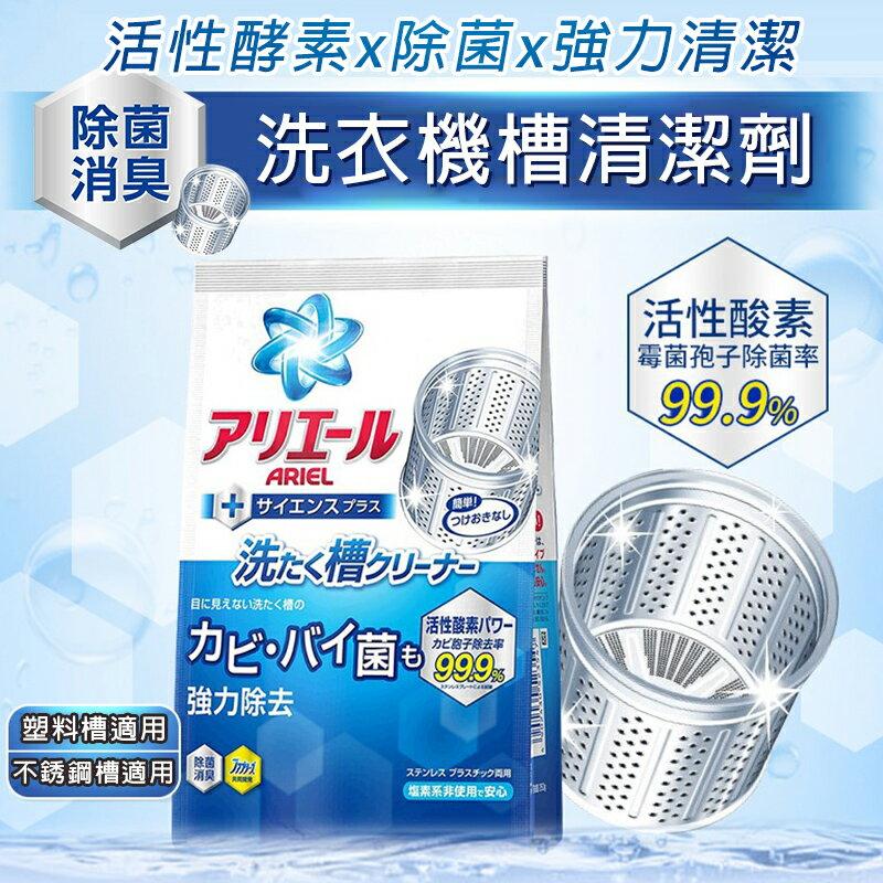 日本 P&G ARIEL活性酵素洗衣槽除臭清潔劑 250g 現領優惠券【JP0006】 2
