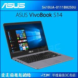 ASUS 輕.力綻放 VivoBook S14 S410UA-0111B8250U 金屬灰 (i5-8250U/4G/256G/14吋窄邊框/Win10)筆記型電腦《全新原廠保固》