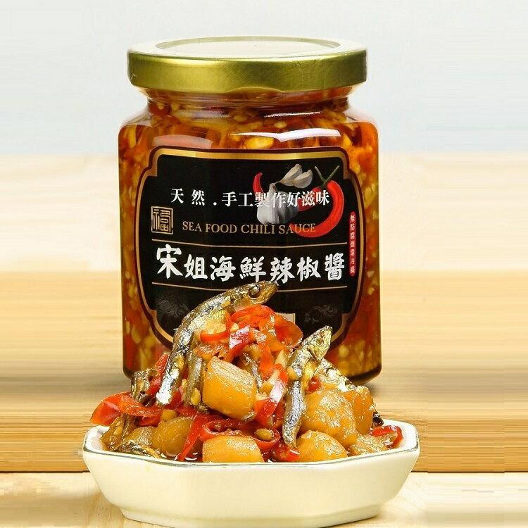 辣椒醬--綜合干貝小魚干口味 280g 獨家秘方 全程手工製造 不加防腐劑及色素 【宋家廚坊】