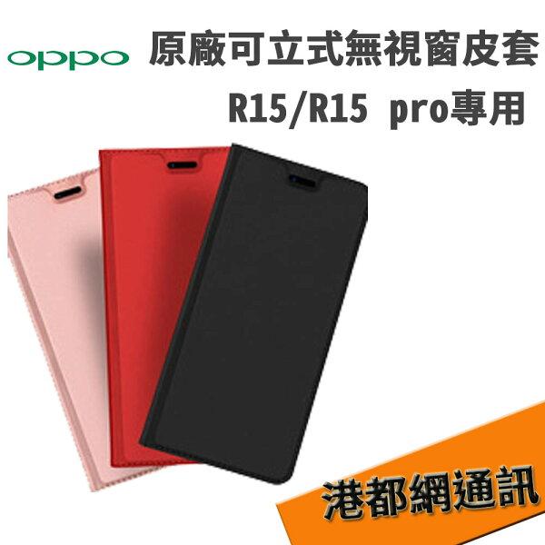 【原廠公司貨】OPPOR15R15pro原廠可立式無視窗皮套