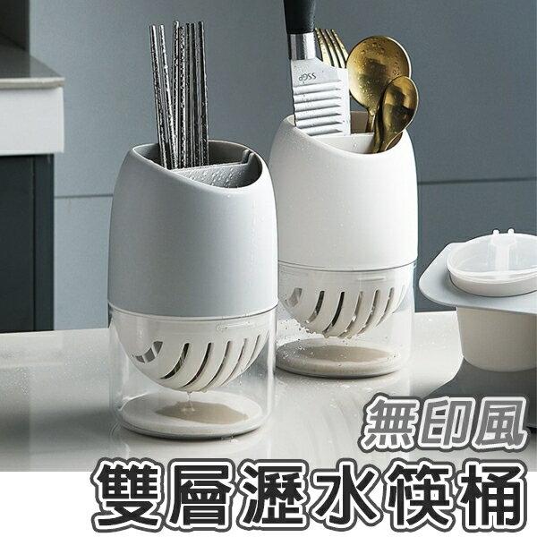 瀝水架-無印風簡約純色多功能創意居家時尚簡約筷子湯匙吸管瀝水架 筷桶 筷子桶【AN SHOP】