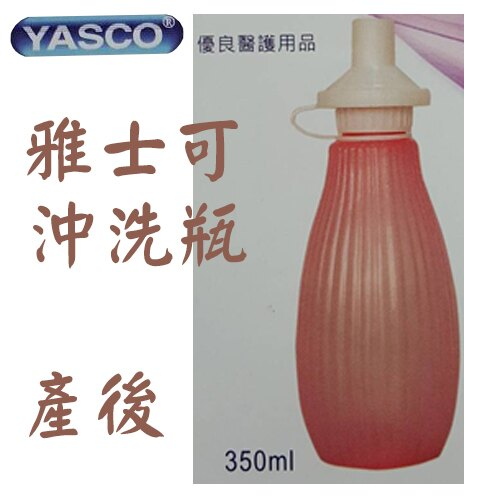 沖洗瓶 產後 YASCO 雅士可 昭惠 治療用陰道灌洗器