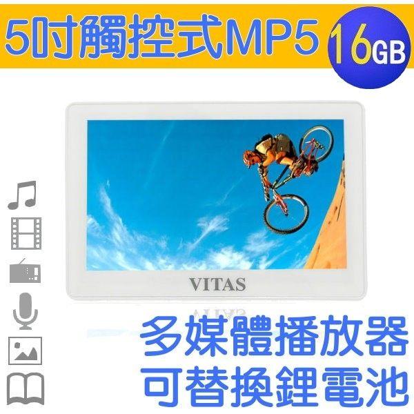 VITAS X5000 5吋觸控式 MP5 16G~多媒體播放器/MP4隨身聽/MP3隨身聽