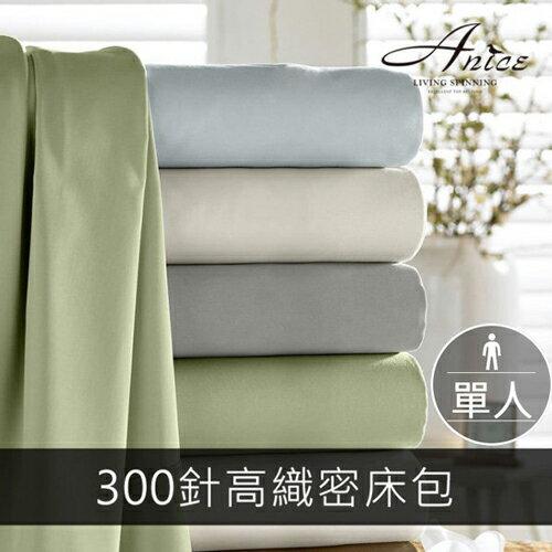 (免運)高織密精梳純棉零碼單床包/單人 CO-6002(多色任選)【A-nice】