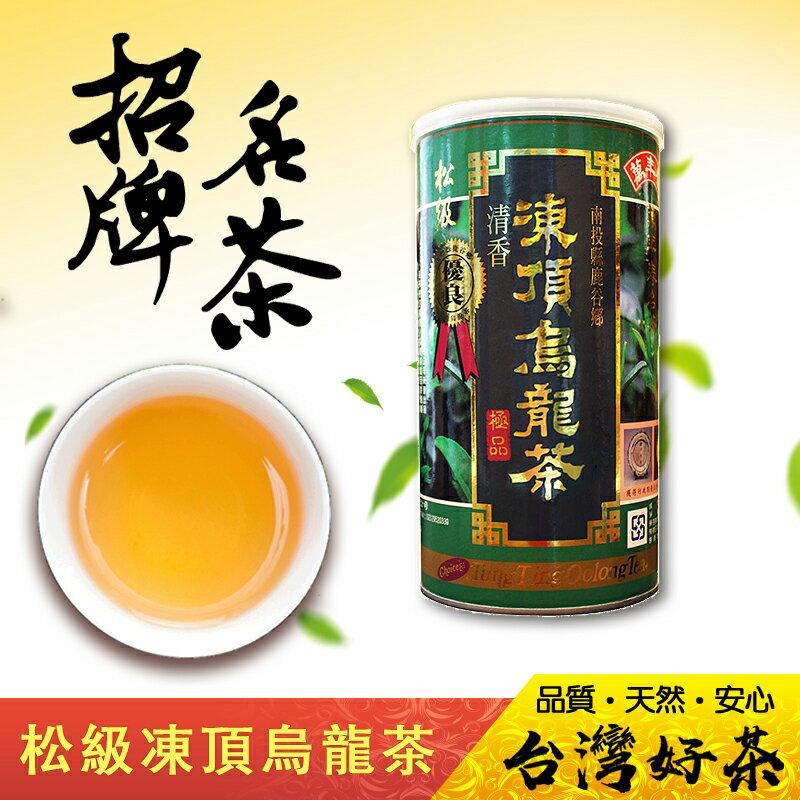 《萬年春》松級凍頂烏龍茶300公克(g) / 罐 0