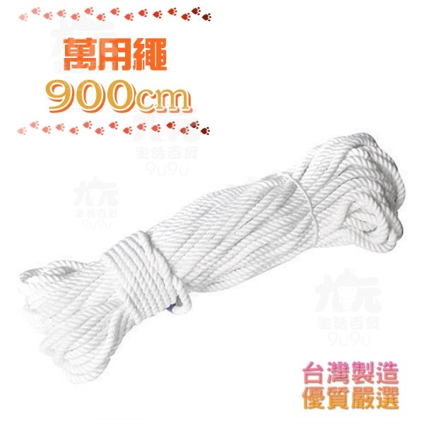 【九元生活百貨】900cm萬用繩 童軍繩 捆繩 綑物繩 繩索