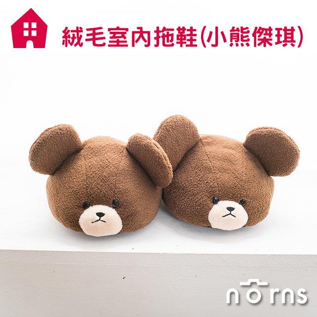 NORNS 正版【小熊學校絨毛室內拖鞋(傑琪)】小熊學校 the bears' school Jackie 室內拖鞋