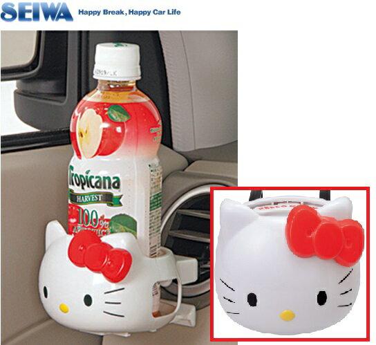 【禾宜精品】車用 置物 飲料 架 Hello Kitty SEIWA KT284 車用 冷氣孔飲料架 凱蒂貓