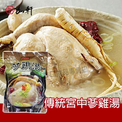 《加軒》韓國傳統名菜宮中蔘雞湯
