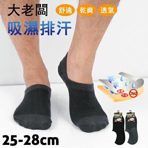 【esoxshop】吸濕排汗Y跟隱形襪 襪套 男款 大老闆 台灣製 宜羿