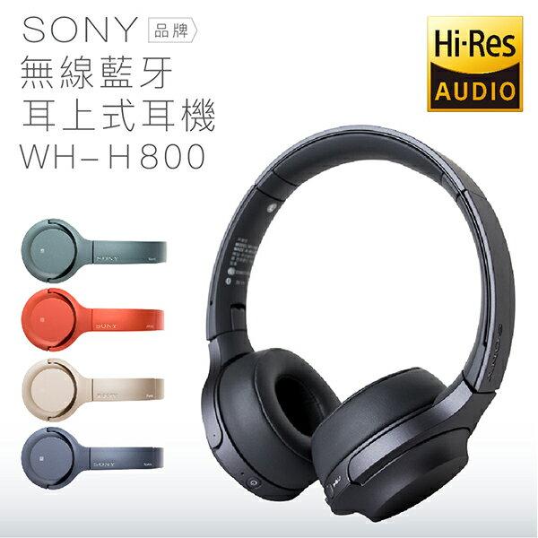 <br/><br/>  【五色現貨-附原廠攜行袋】SONY 無線 藍牙 耳罩式耳機 WH-H800【保固一年】<br/><br/>