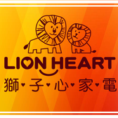 獅子心家電生活館