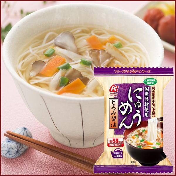 日本代購預購 少量批發 沖泡輕食 天野 amano 日本製小包裝點心麵4入 牛蒡香菇紅蘿蔔醬油麵線 938-728