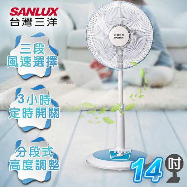 ★元元家電館★SANLUX 三洋 14吋機械式定時立扇/電風扇 EF-14STA