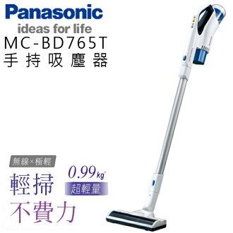 手持吸塵器 ★ Panasonic 國際牌 MC-BD765T 超輕量 公司貨 0利率 免運
