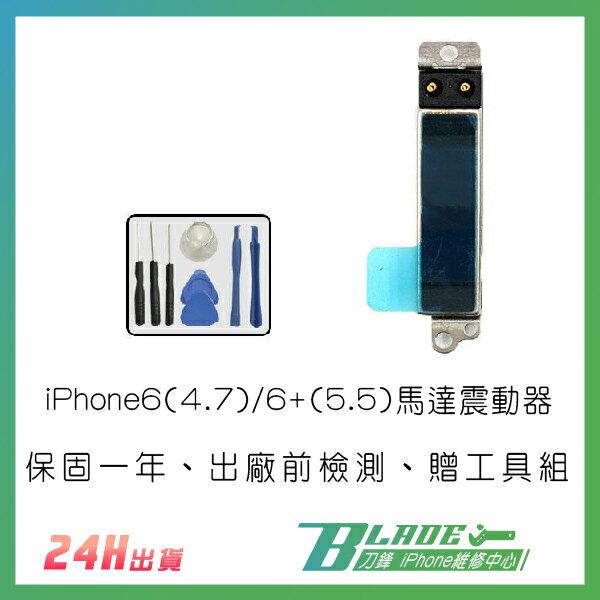 iPhone6(4.7) 6 (5.5)馬達震動器 解決震動弱 不震動 零件維修 贈拆機工具【刀鋒】
