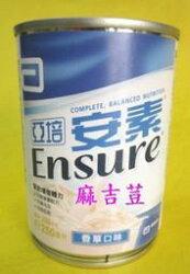 (有樣章)短效品2019.04.13 亞培安素均衡營養配方單箱$1080 香草口味(清甜)