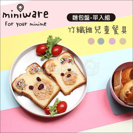 ✿蟲寶寶✿【miniware】100%天然竹纖學習碗 兒童餐具 麵包盤單入組