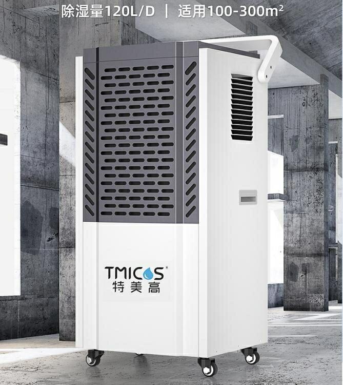 【快速出貨】特美高除濕機工業大面積倉庫大功率抽濕機地下室車間除濕器抽濕器創時代3C 交換禮物 送禮
